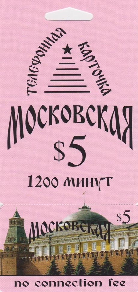 Moskovskaya $5 No call fee!