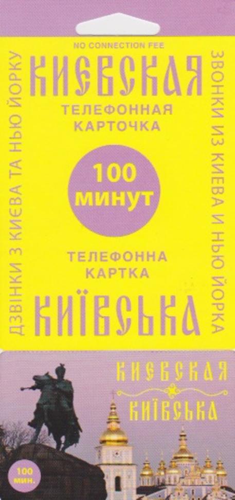 Kievskaya 5$ mobile 5c/min
