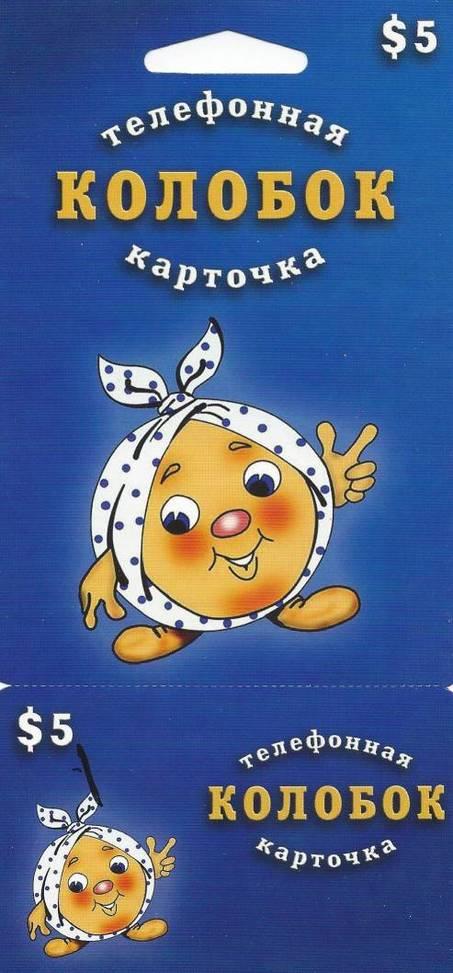 Kolobok $5 –  Matreshka