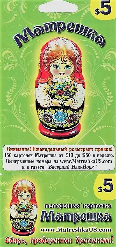 Matreshka phone card $10
