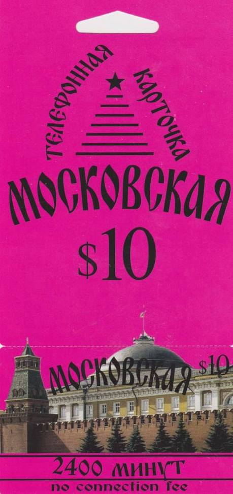 Moskovskaya $10 No call fee!