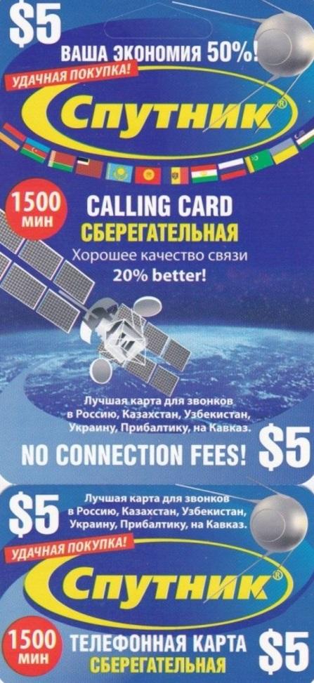 Sputnik $5