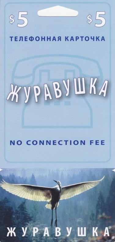 Zhuravushka $5