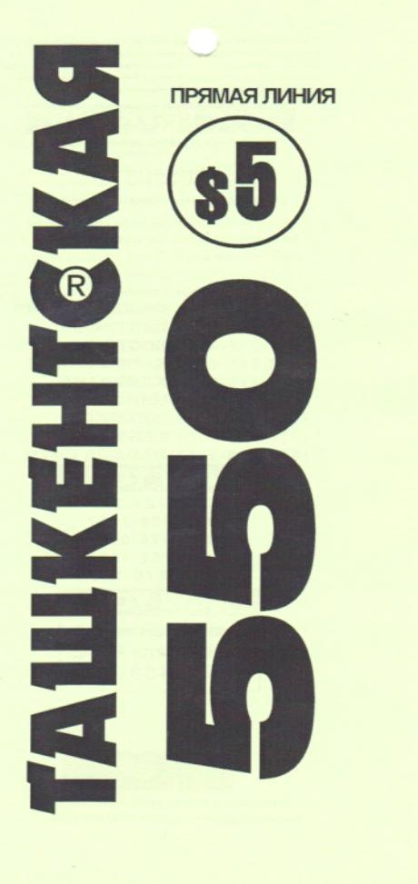 Tashkentskaya $5