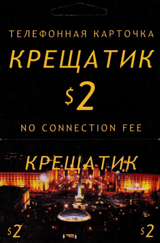 Kreschatik $2 Ukraine
